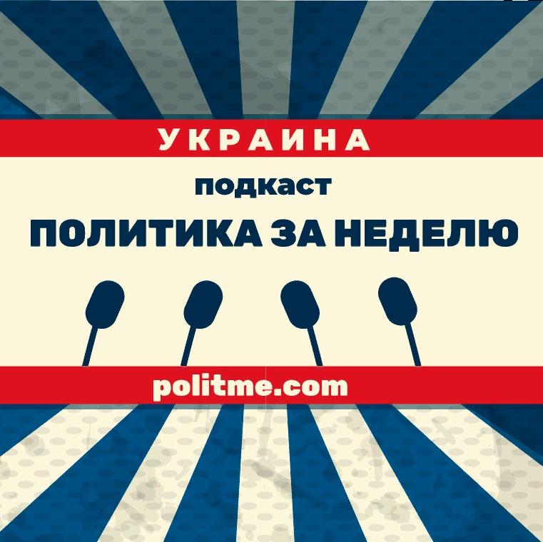 Политика за неделю - 02.12.18