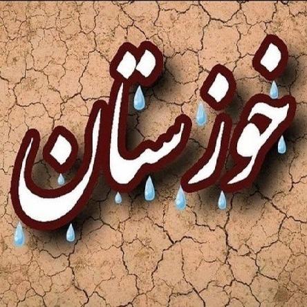 جنگ روایتها؛ عطش خوزستان با آب رفع نمیشود