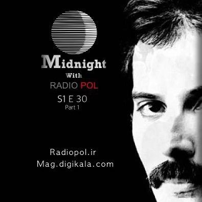 نیمه شب با رادیوپل | قسمت ۳۰ – گروه کویین