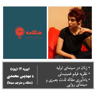 اپیزود ویژه - نظریه فیلم فمینیستی در گفتگو با مهدیس محمدی