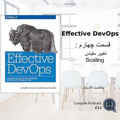 Effective DevOps - Part 4 (تغییر مقیاس)