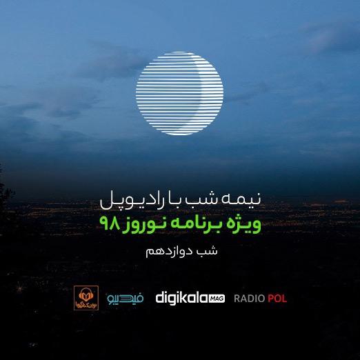 نیمه شب با رادیوپل؛ بازپخش ویژه برنامه نوروز 98، شب دوازدهم