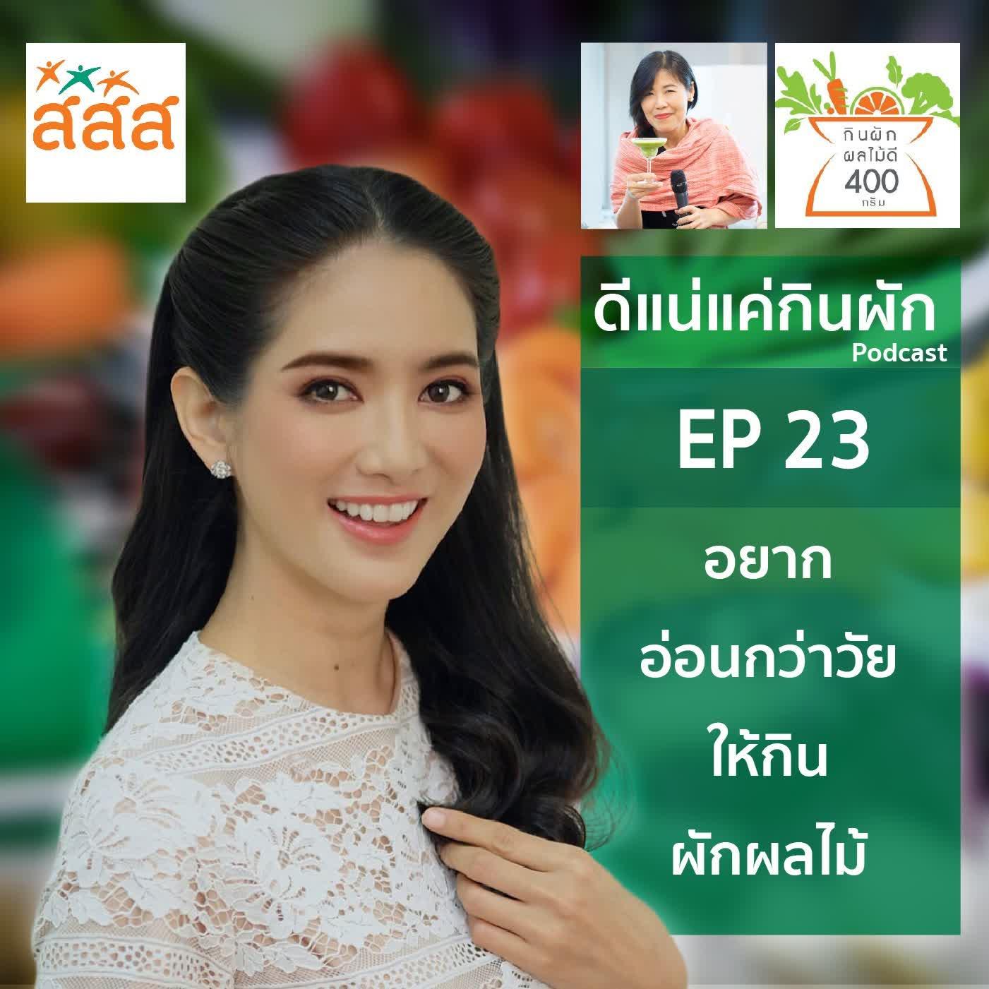 EP023 : อยากอ่อนกว่าวัยให้กินผักผลไม้