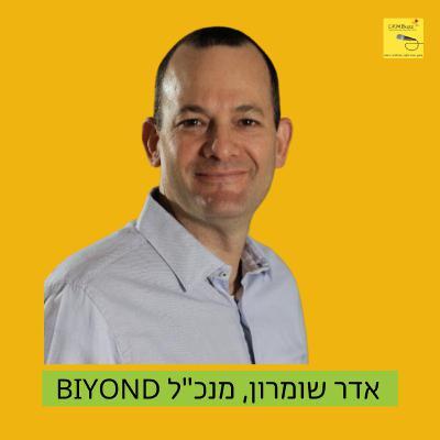 "אדר שומרון, מנכ""ל BIyond"