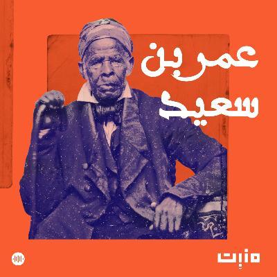 عُمر بن سعيد: حوار مع الباحث والمؤرخ علاء الريس