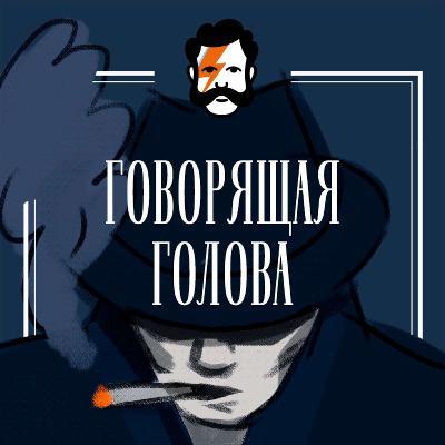 Интервью с Вадимом Головиным
