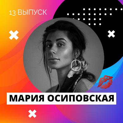Дизайнер Мария Осиповская. О бренде FORMÉS, моде и графическом дизайне
