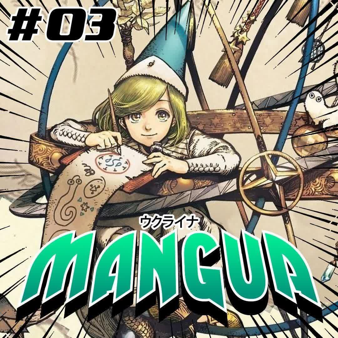MANGUA #03: ІДЕА НАШОЇ ІДЕЇ або як Сорос хентай в Україні буде видавати і в Ашані продавати