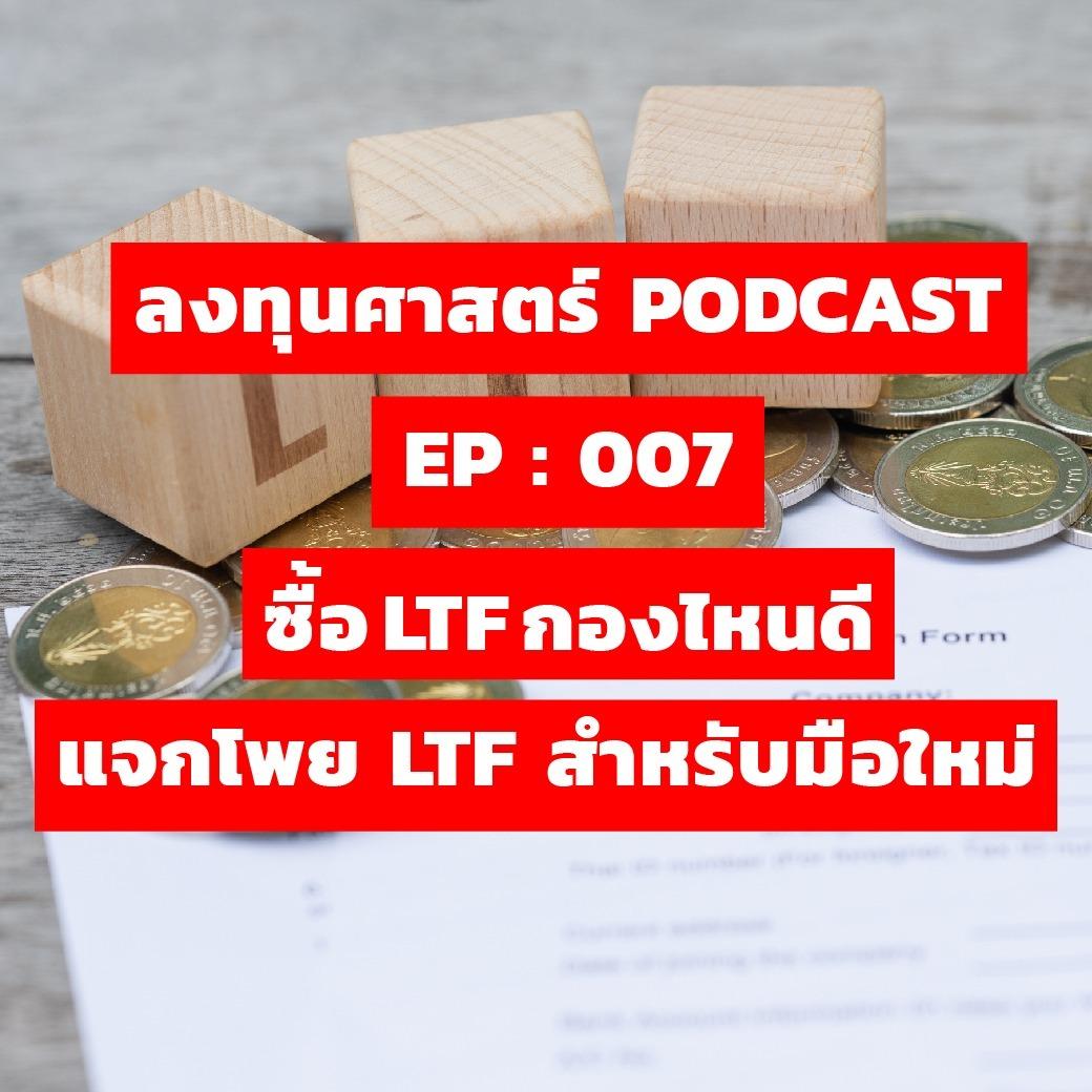 ลงทุนศาสตร์ PODCAST EP 007 : ซื้อ LTF กองไหนดี แจกโพย LTF สำหรับมือใหม่