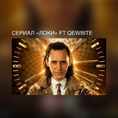 Сериал «Локи» ft Qewbite