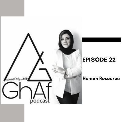 E22:Human Resource-تیم سازی و منابع انسانی