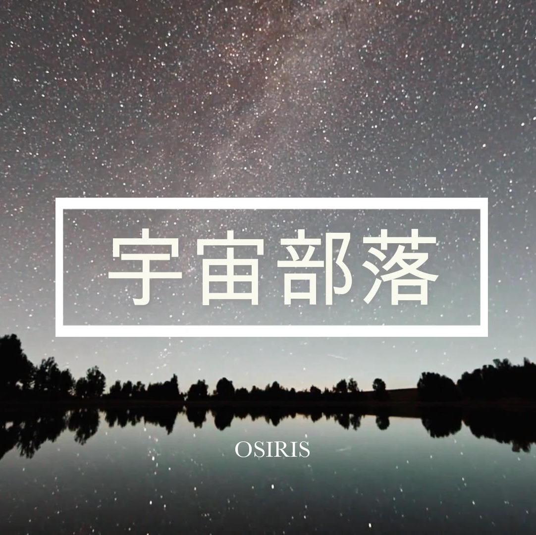 宇宙部落 EP06 - 銃夢