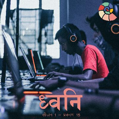 1.15 Socho - Online gaming kyun? [Hindi]