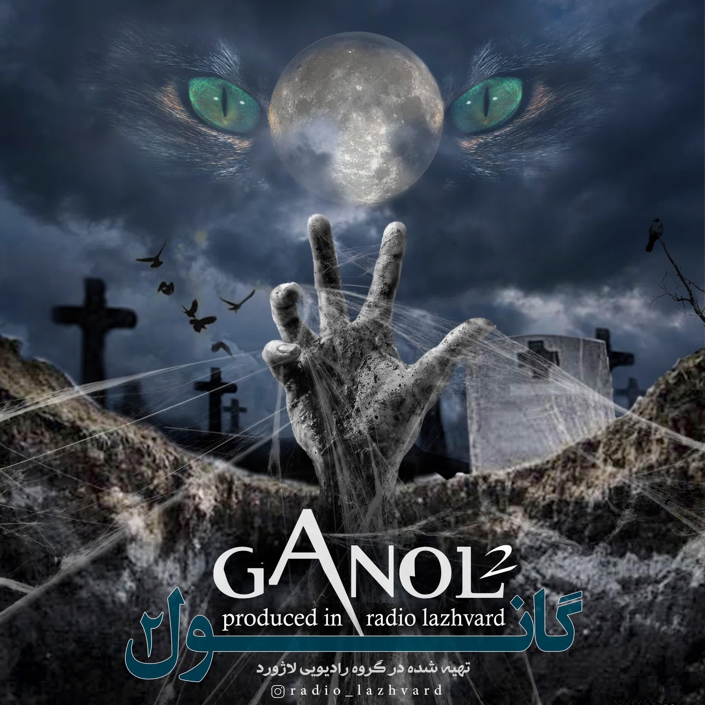 Ganol 2