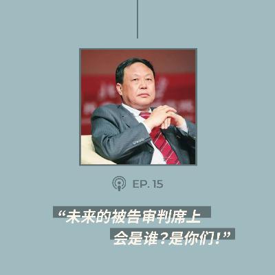 """【第15期】孙大午:""""未来的被告审判席上会是谁?是你们!"""""""