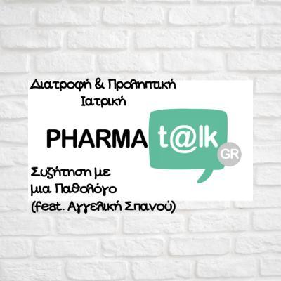 PharmaTalkGR - Διατροφή & Προληπτική Ιατρική(feat. Αγγελική Σπανού)