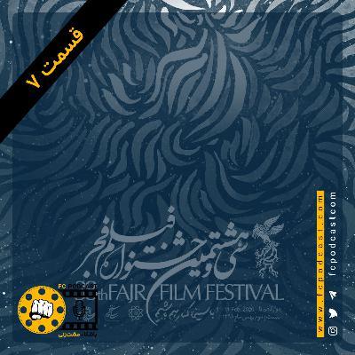 ویژه فستیوال - قسمت هفتم