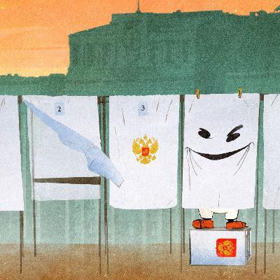 Выборы в Госдуму: кто проводит, кто участвует, как обманывают / @Максим Кац