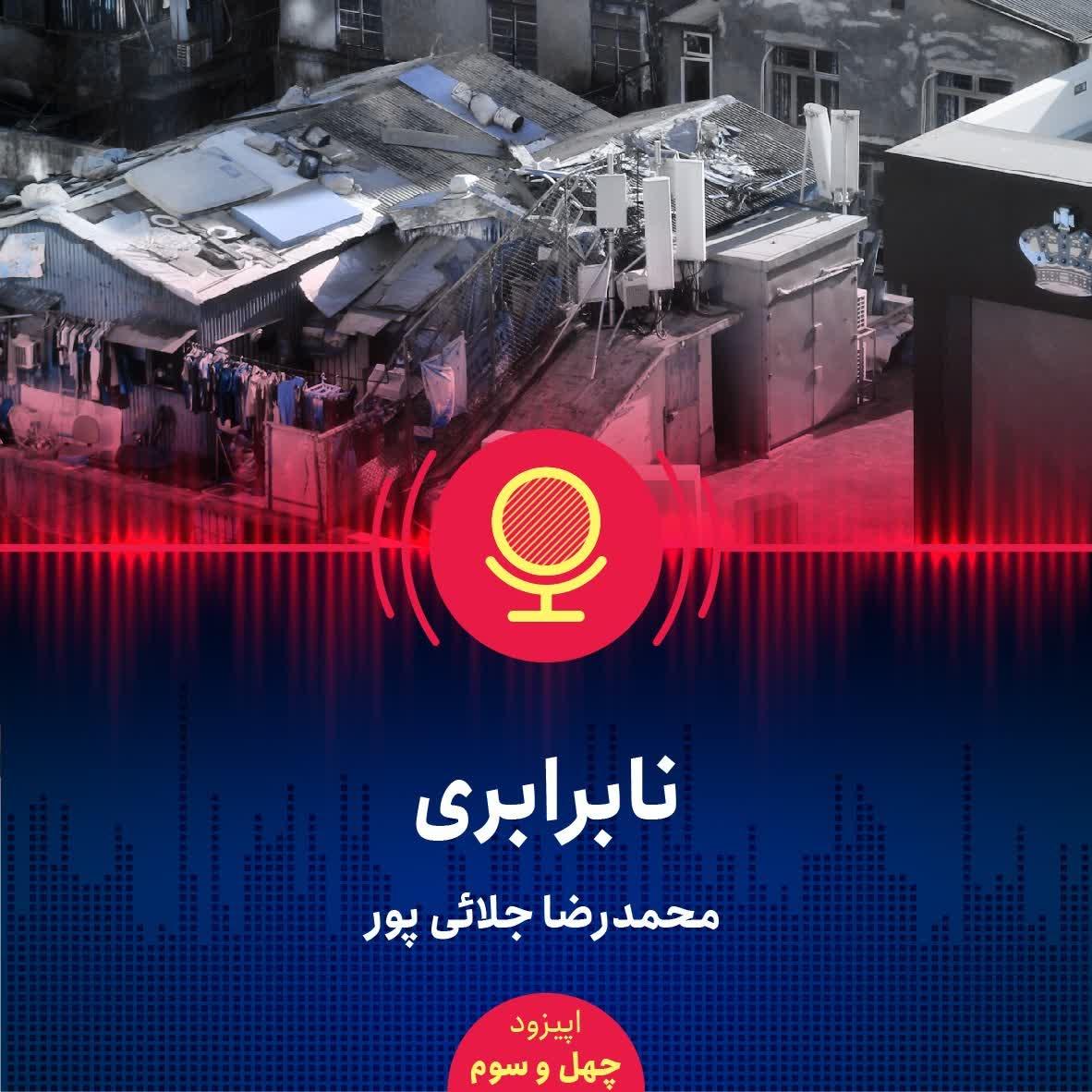 نگاهی به مسئله نابرابری و راه حل آن در ایران