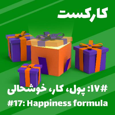 17: Happiness Formula - پول، کار، خوشحالی