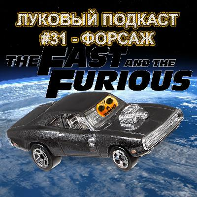 Луковый Подкаст #31 - Форсаж / The Fast and the Furious