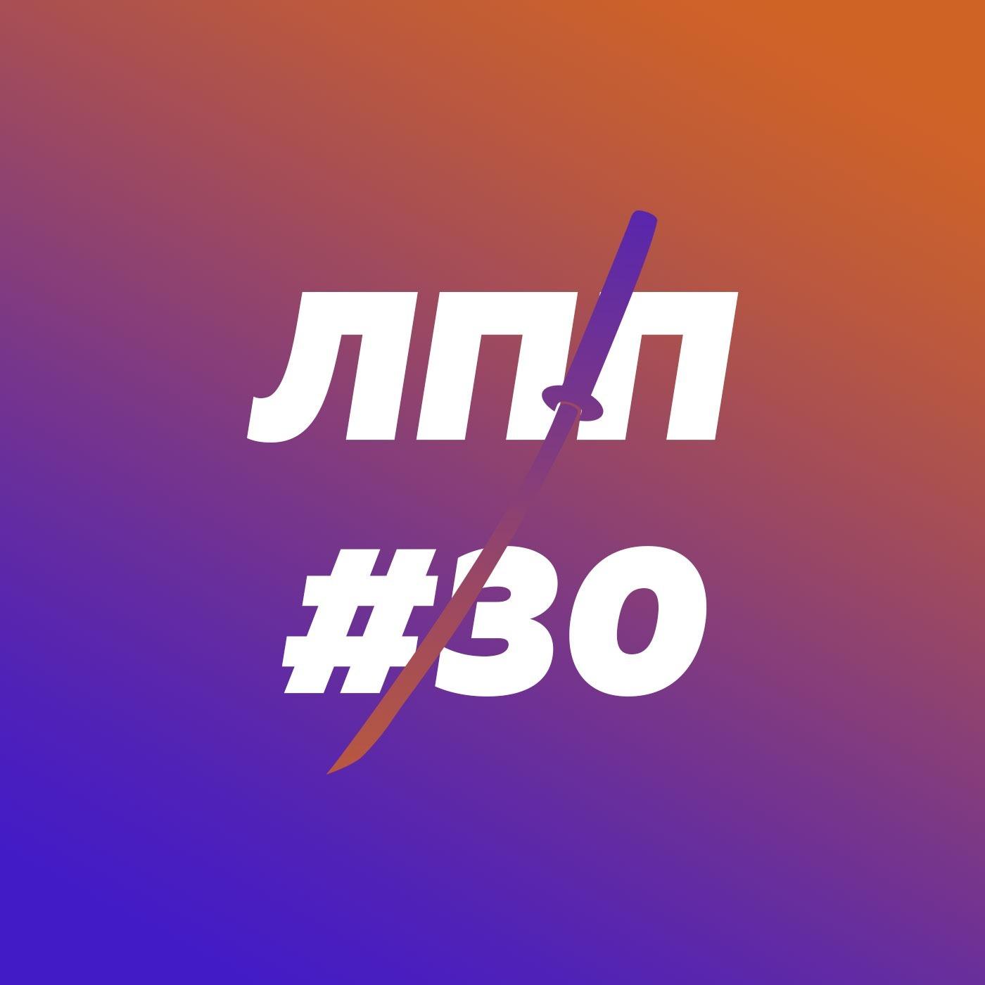 Выпуск 30 — Лайфлоггинг, исчисляемый я, дневники и петухи в тайском боксе
