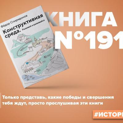 Книга #191 - Конструктивная среда. Развивай и развивайся. Бизнес книга