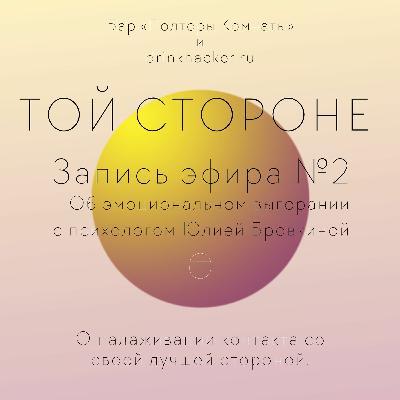ТОЙ СТОРОНЕ #2, «Об эмоциональном выгорании» с психологом Юлией Бровкиной