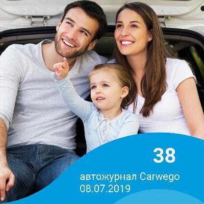 Скидка на первый автомобиль 25%, Carwego в топе Рейтинга Рунета и другие автоновости недели