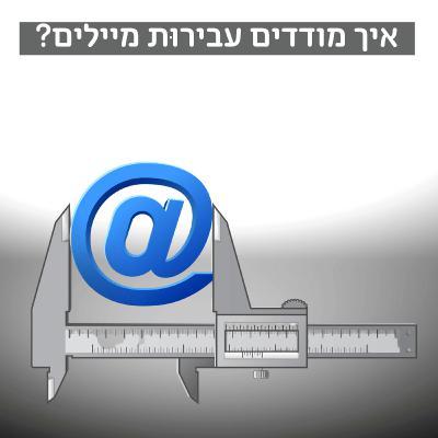 איך מודדים עבירוּת מיילים (email deliverability)?