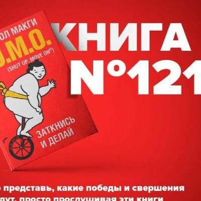 Книга #121 - SUMO. Заткнись и делай. Мотивация и уверенность для серьезных изменений. Освіта мотивація