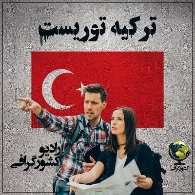 ترکیه | توریست