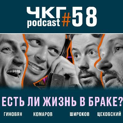 Есть ли жизнь в браке - Виктор Комаров и Андрей Цеховский [ЧКГ ПОДКАСТ #58]