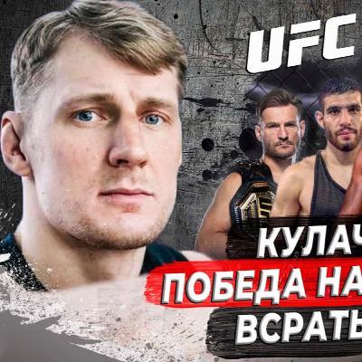 АЛЕКСАНДР ВОЛКОВ - подписание в UFC, победа над ОВЕРИМОМ, кулачные бои, перепалка с ИСМАИЛОВЫМ