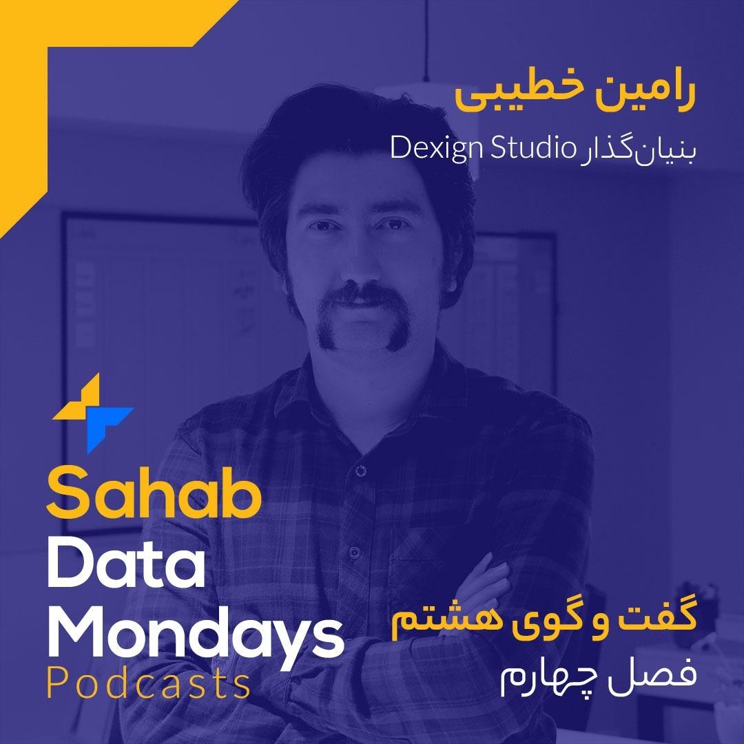فصل ۴ – قسمت ۸: دادهها و زندگی یک طراح