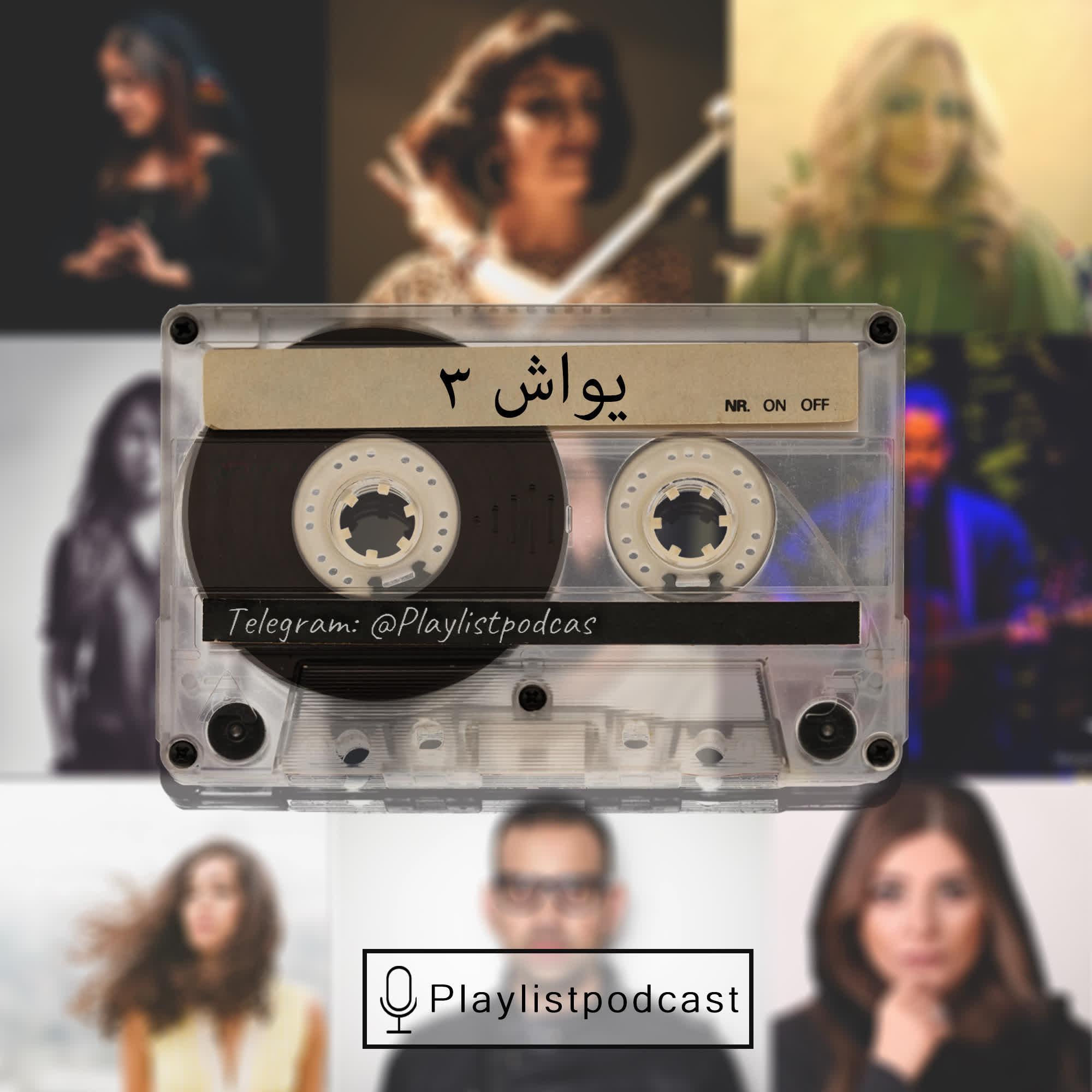 EP 31 -پلی لیست - یواش 3