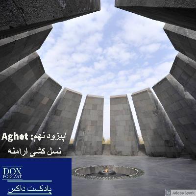 (AGHET – The Armenian Genocide) اپیزود نهم: نسل کشی ارامنه