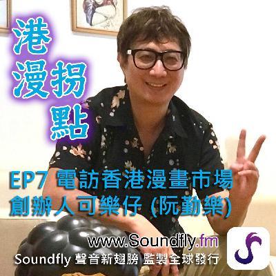 EP7 電訪香港漫畫市場創辦人可樂仔