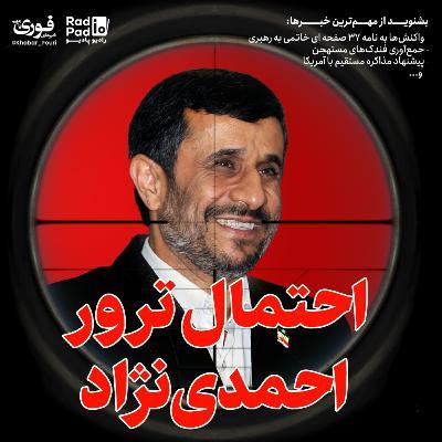 احتمال ترور احمدینژاد - 99.12.11
