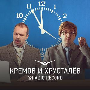 Кремов и Хрусталев @ Radio Record #2464 (25-02-2021)