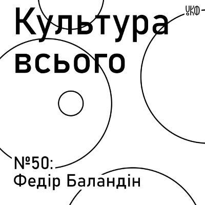 50. Федір Баландін. Культура україно-європейського діалогу