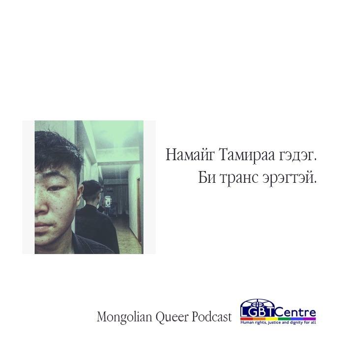 MQP Тамираагийн түүх