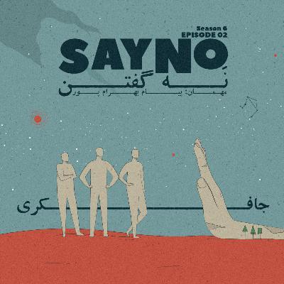 Episode 02 - Say No! (نه گفتن)