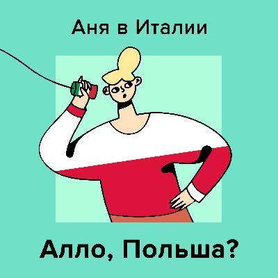 Алло, Польша? 🇵🇱