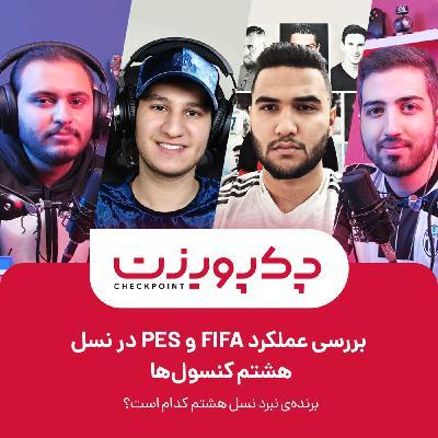 Checkpoint S01E14: PES بهتره یا FIFA