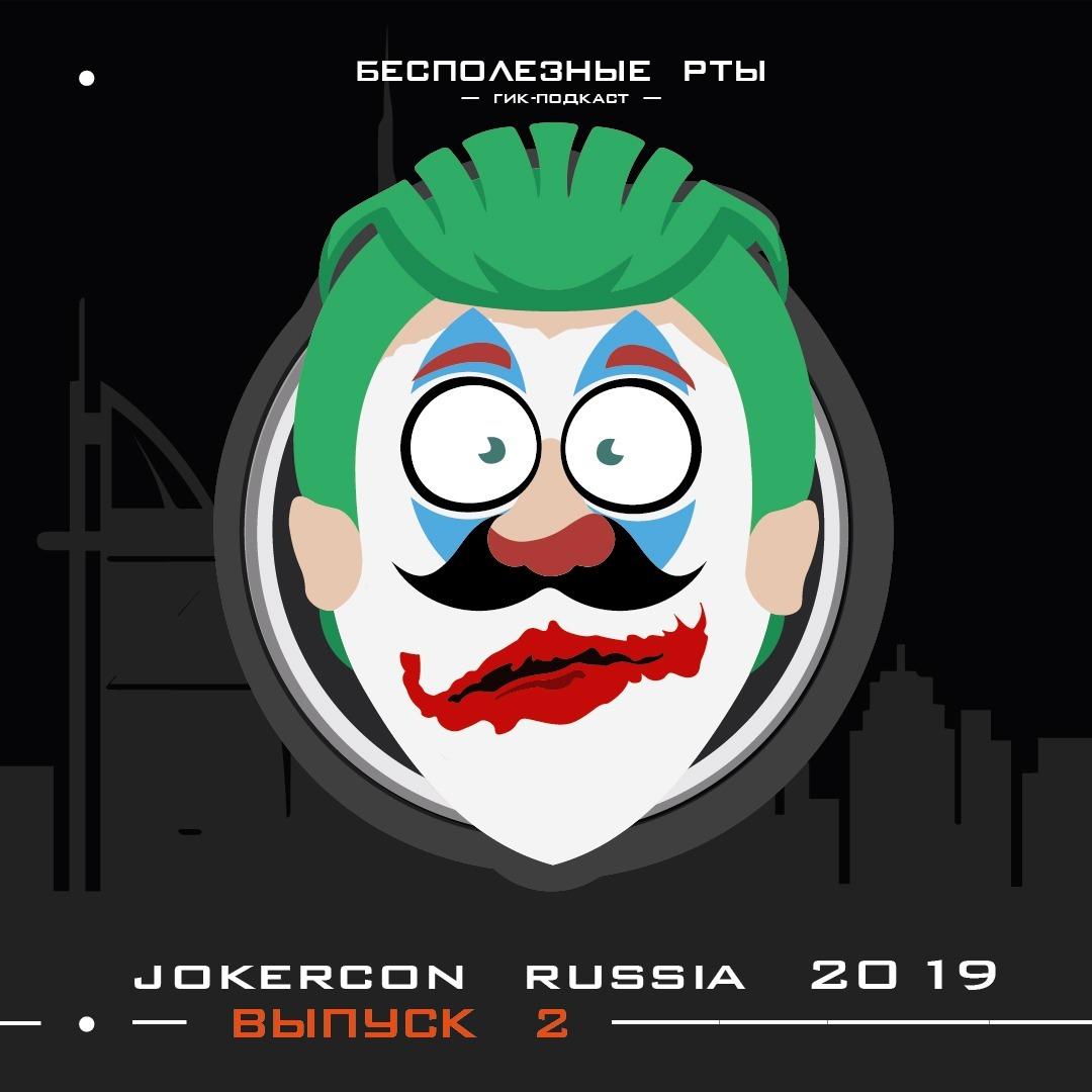 Выпуск 2. Jocker Con Russia или многострадальный подкаст
