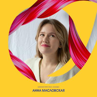 Анна Масловская о духовном пути, принятии страхов и цельном воплощении человека
