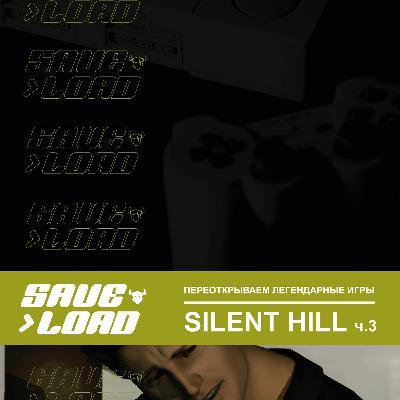 SAVE/LOAD #3 Silent Hill, часть 3