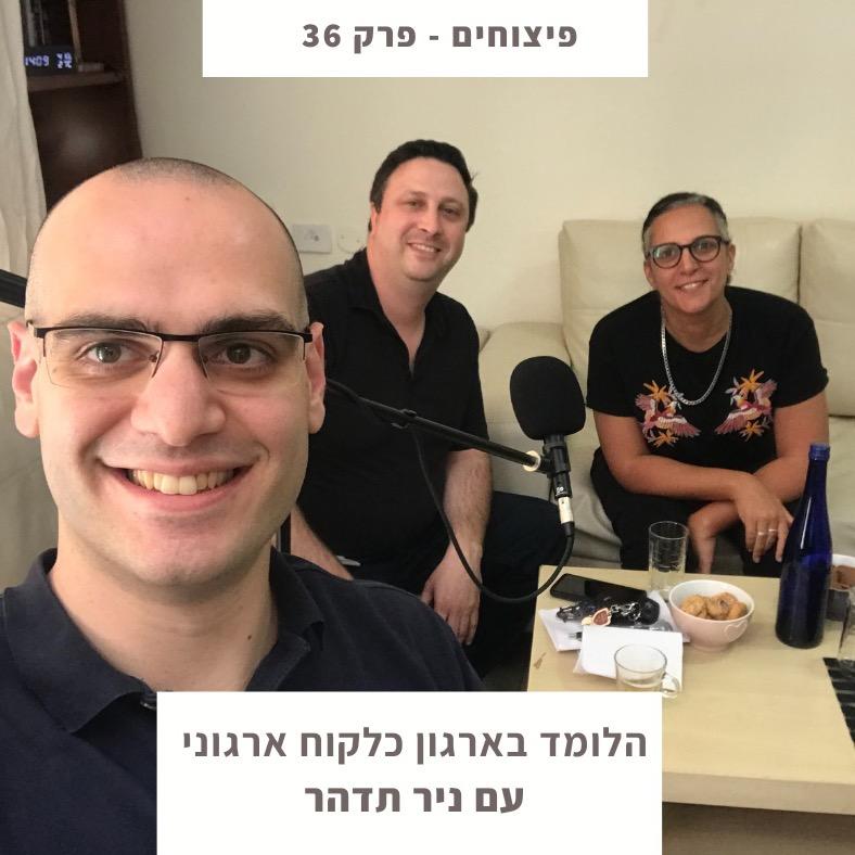 פיצוחים-הלומד באירגון כלקוח עם ניר תדהר -פרק36