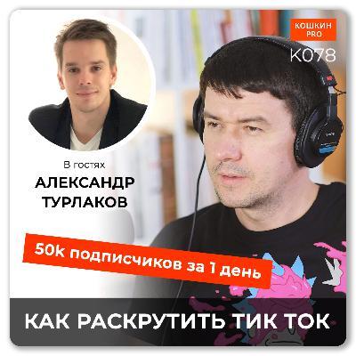 K078: Как раскрутить TikTok